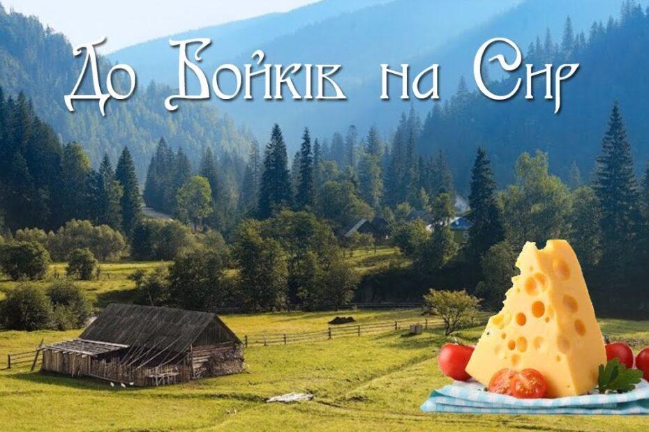 До Бойків на Сир — екскурсія в Карпати