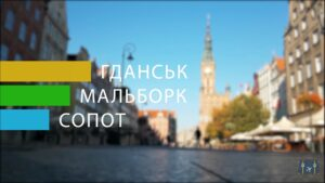 Гданськ, Мальборк та Сопот, огляд туристичних місць