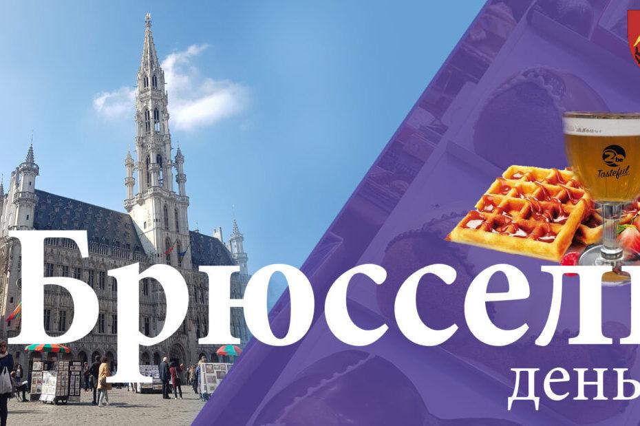 Брюссель, що подивитись
