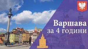 Варшава, що подивитись