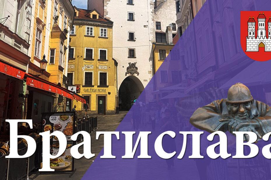 Братислава - Словаччина, що подивитись.