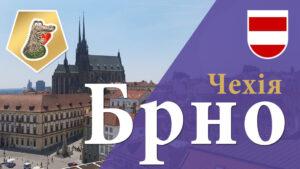 Брно - Чехія, що подивитись