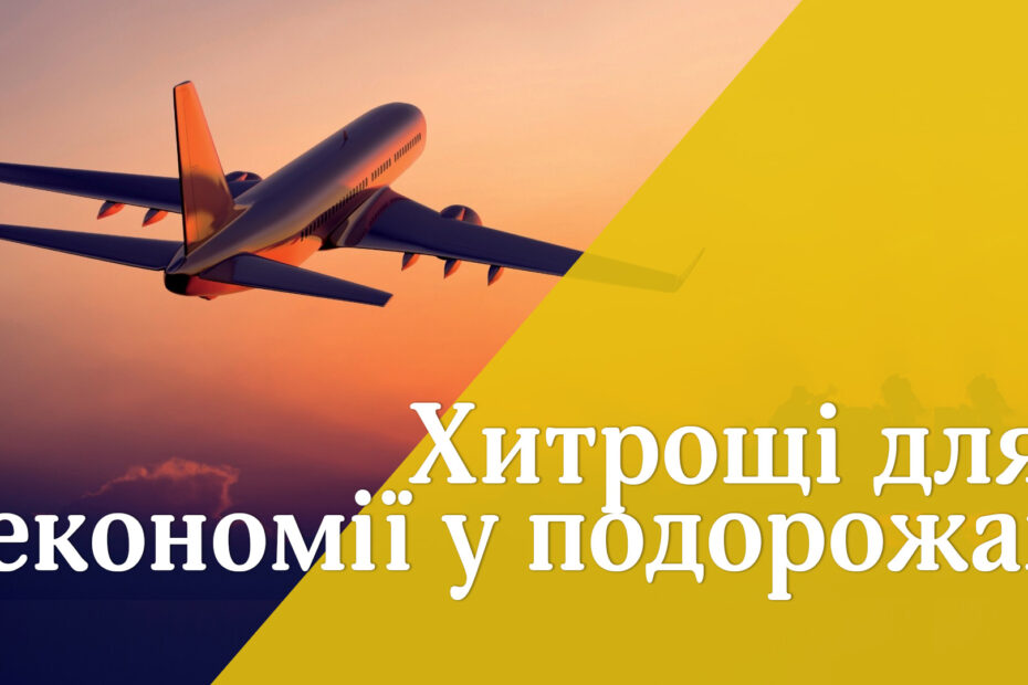 Неочевидні хитрощі для економії у подорожах