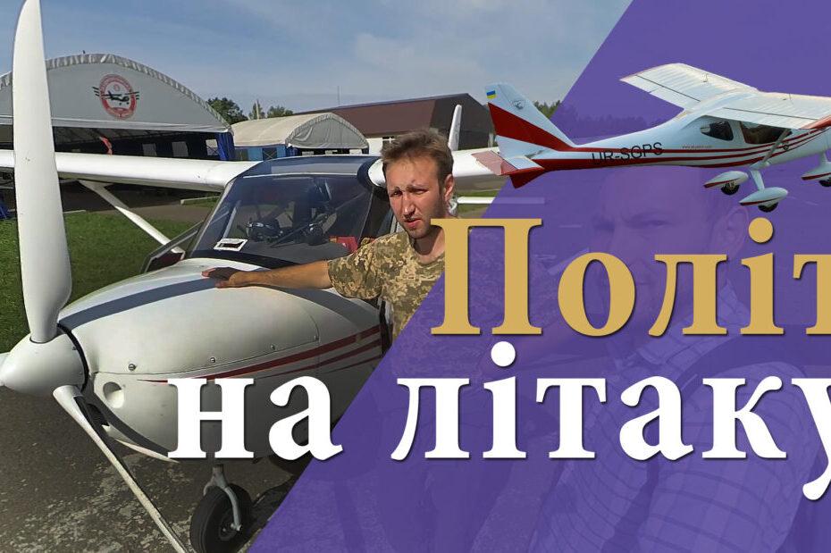 Політ на літаку - аеродром Цунів