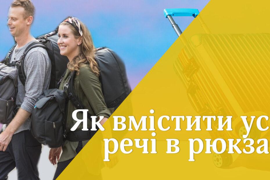 Необхідні речі у подорожі, як все вмістити в рюкзак.