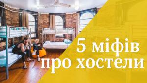 5 міфів про хостели