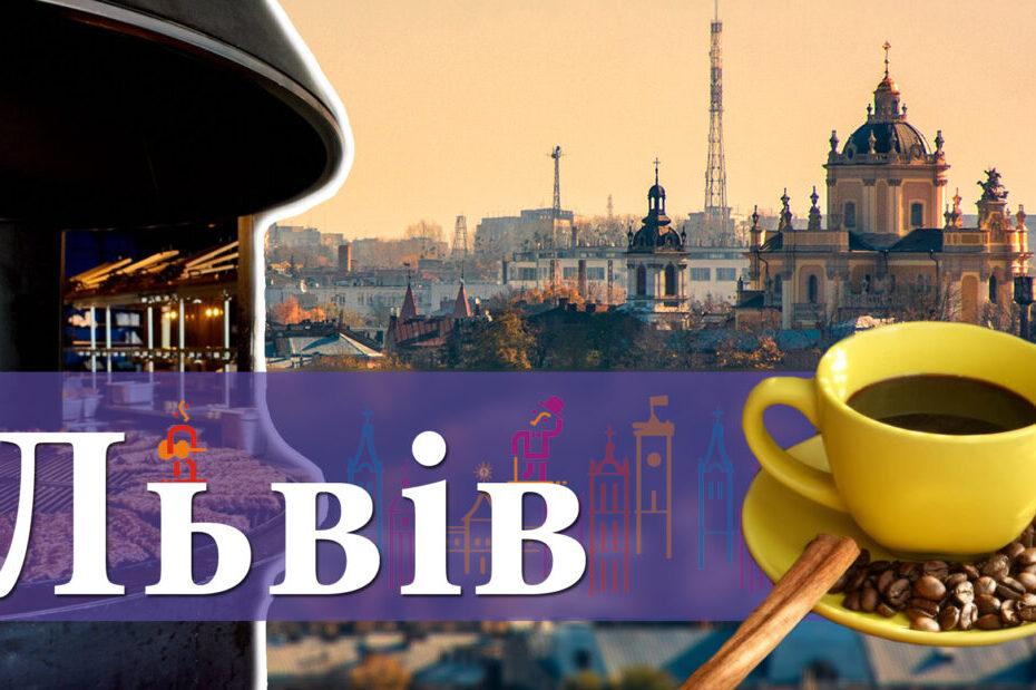 Львів, що подивитись та куди піти туристу