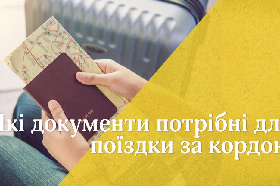 Які документи потрібні для поїздки за кордон?