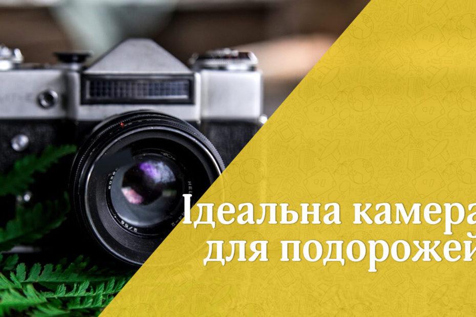 Ідеальна камера для подорожей