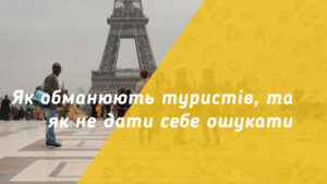 Як обманюють туристів, та як не дати себе ошукати