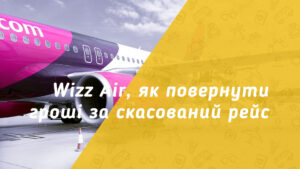 Wizz Air, як повернути гроші за скасований рейс
