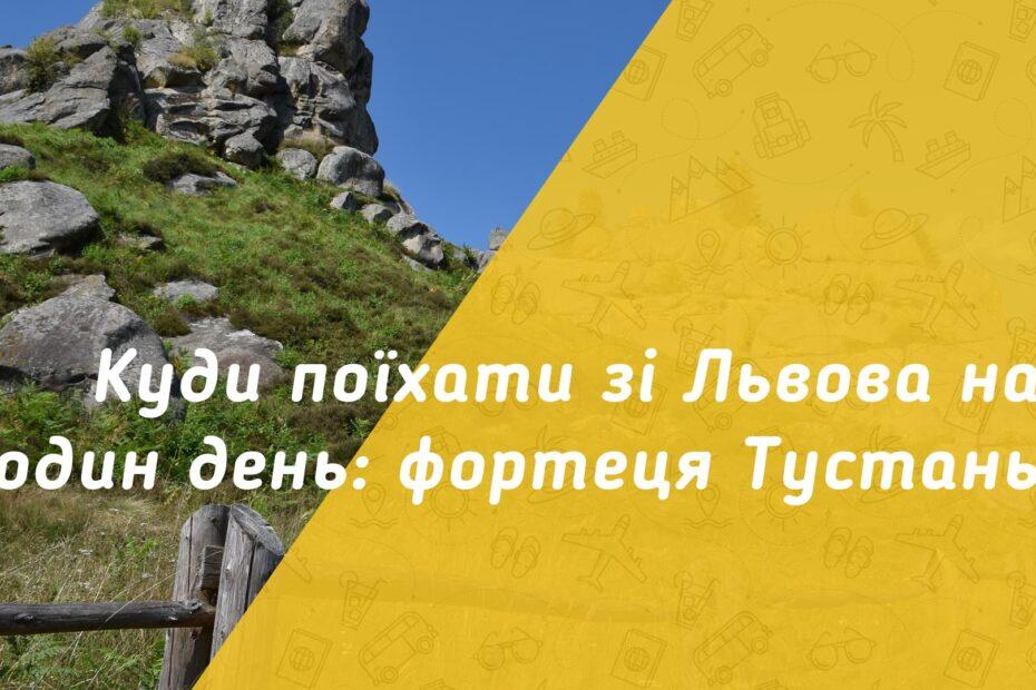 Куди поїхати зі Львова на один день: фортеця Тустань