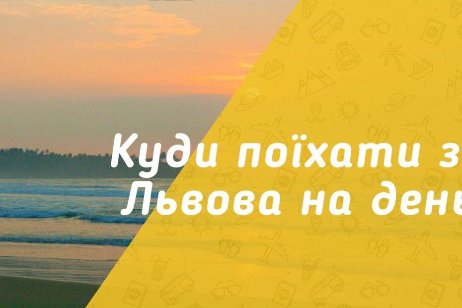 куди поїхати зі Львова на день