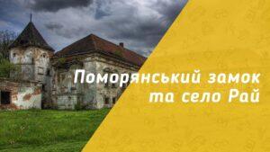 Поморянський замок та село Рай