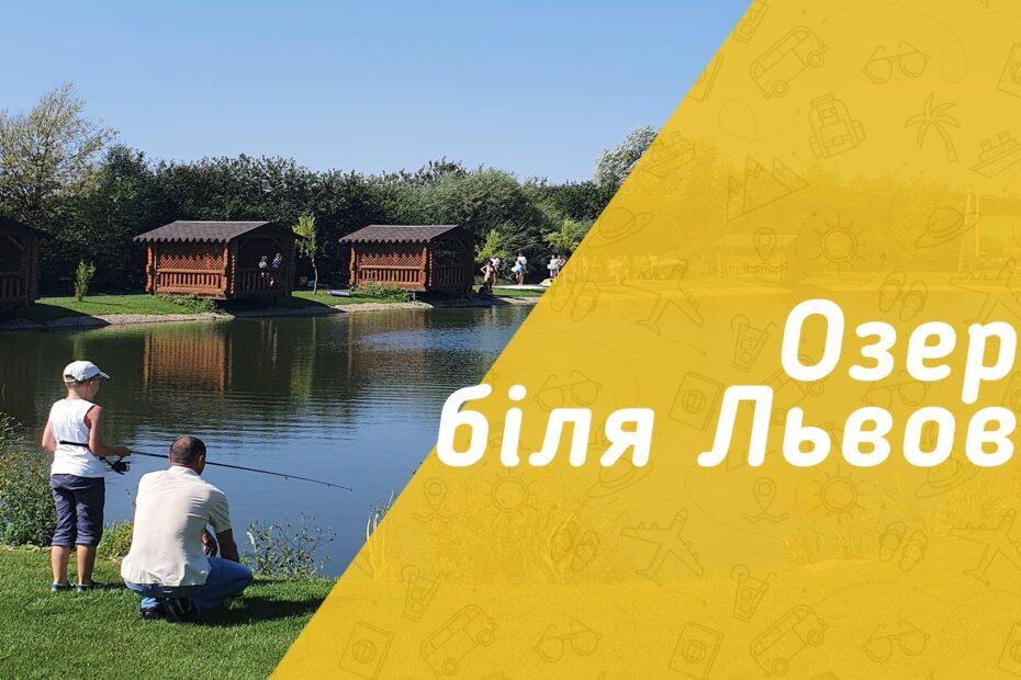Озеро біля Львова – Stavky Country Club