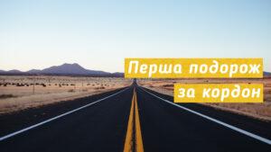 Ідеї для першої подорожі за кордон