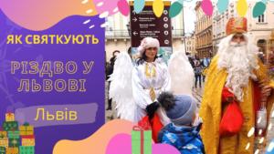Як святкують Різдво у Львові