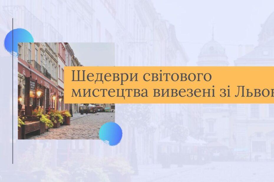 Шедеври світового мистецтва вивезені зі Львова