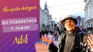 Львів: що подивитись у Львові, авторська екскурсія центром Львова