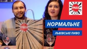 Правда львівське крафтове пиво