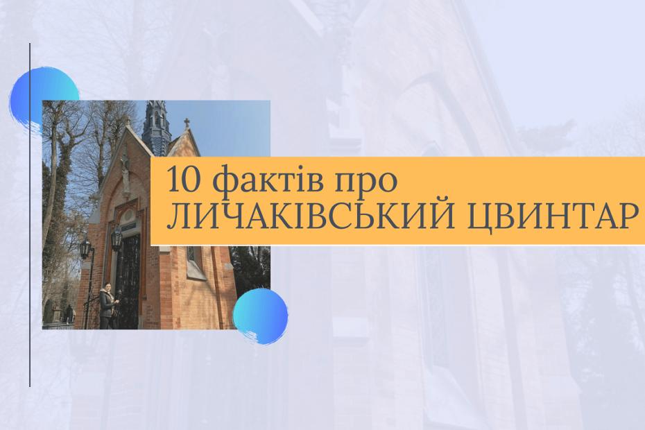 10 фактів про ЛИЧАКІВСЬКИЙ ЦВИНТАР
