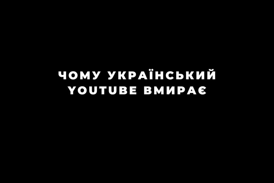 Чому український youtube вмирає