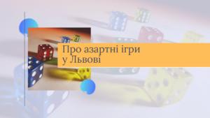 Про азартні ігри у Львові
