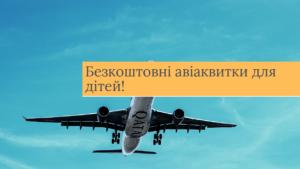Безкоштовні авіаквитки для дітей!