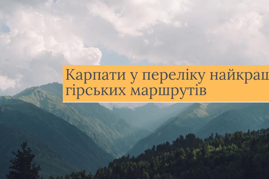 Карпати у переліку найкращих гірських маршрутів