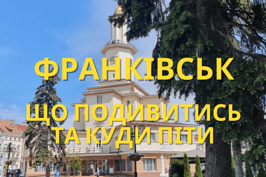 Франківськ, що подивитись та куди піти