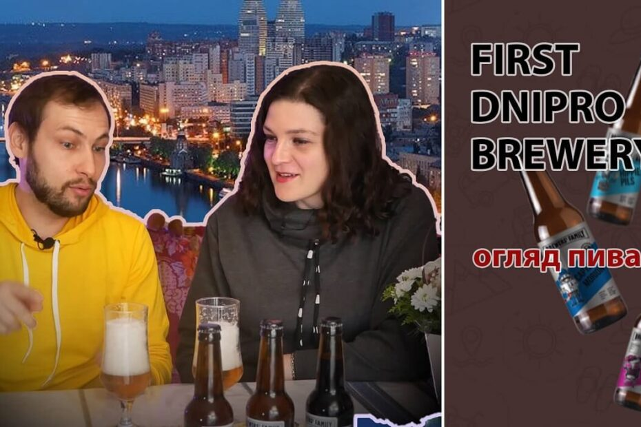 FIRST DNIRPO BREWERY