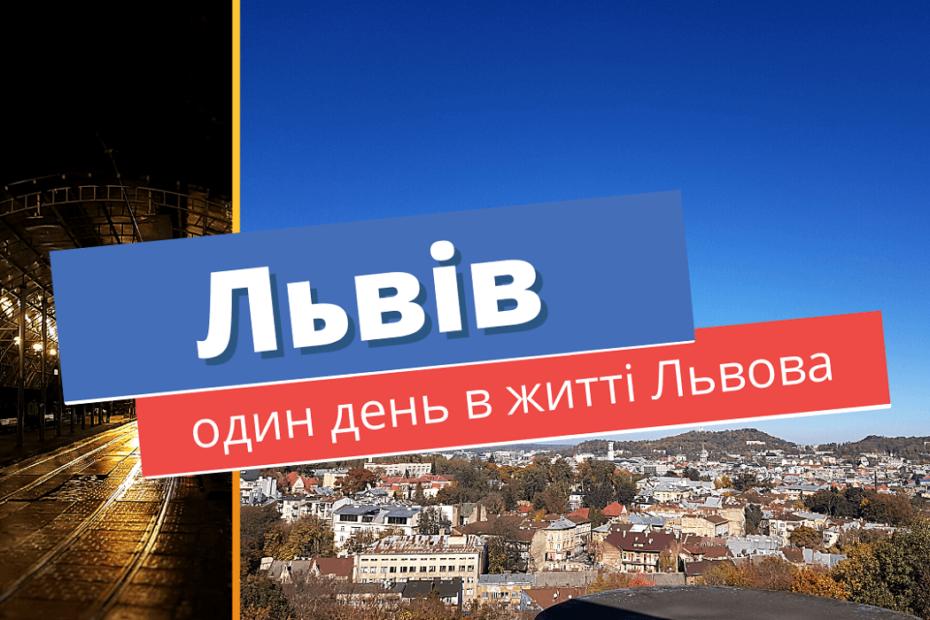 Львів: один день з життя Львова