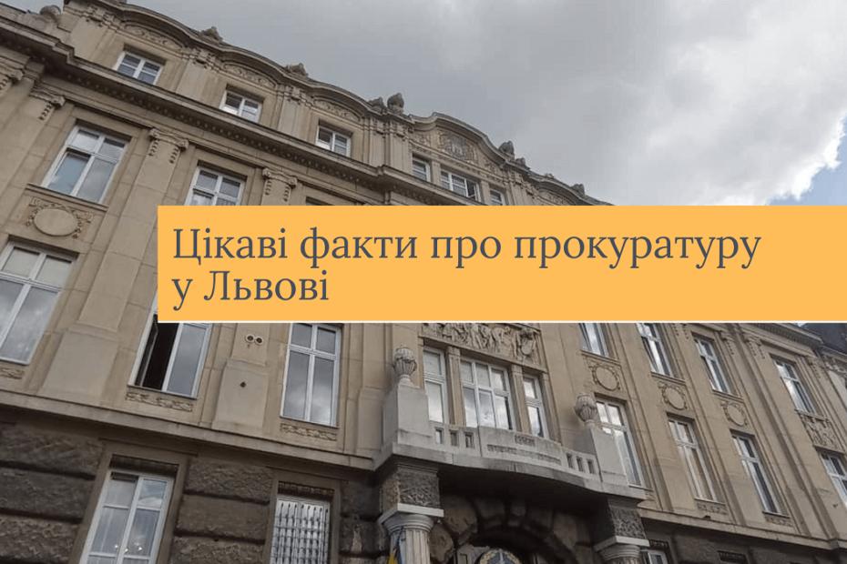 Цікаві факти про прокуратуру у Львові